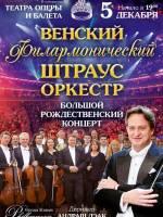 Концерт Венский Филармонический Штраус Оркестр