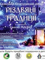 Благодійний вечір «Різдвяні Традиції»