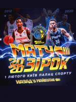Матч зірок 2020 - Спортивне шоу у Києві