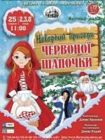Новогодние приключения Красной шапочки