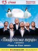 Концерт гурту «Піккардійська терція» у Житомирі