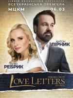 LOVE LETTERS - Прем'єра вистава за участі зірок