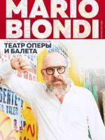 Концерт Mario Biondi