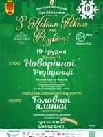 Відкриття головної ялинки у Вінниці