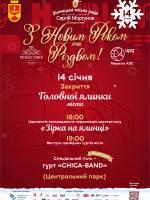 Закриття новорічної ялинки у Вінниці
