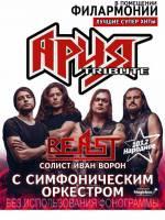АРИЯ Tribute Иван Ворон и группа «BEAST»