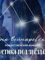 Концерт Елена Войнаровская (ex-FLЁUR): Акустика под звёздами