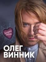 Олег Винник у Вінниці