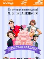 Спектакль «Одесская свадьба»