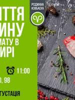 Відкриття магазину нового формату в Житомирі