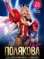 Королева ночі - Оля Полякова з концертом на біс