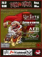 Концерт «Панк Ёлка - 2020»