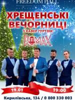Хрещенські вечорниці у Києві