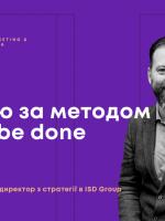 Інтерв'ю за методом Jobs To Be Done - Лекція Михайла Траверсе