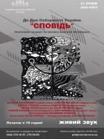 Сповідь - Поетичний концерт за поезією Анатолія Матвійчука