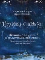 Різдвяні симфонії - Концерт у Києві