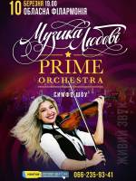 Prime Orchestra. Музика любові