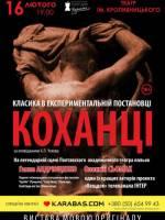 Коханці, гастролі Театру Для Дорослих. м. Харків