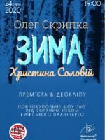 Олег Скрипка та Христина Соловій - Прем'єра відеокліпу Зима