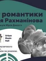 Концерт-лекция Юрия Дикого: Мир романтики Сергея Рахманинова