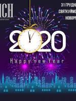 Новий рік у ресторані Rich