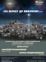 На шляху до Вифлеєму… - Концерт Національної капели бандуристів України