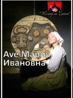 Спектакль «Ave Мария Ивановна»