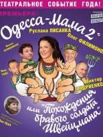 Комедия «Одесса-мама 2»