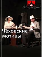 Спектакль «Чеховские мотивы»