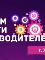 Форум Б'юті Керівників