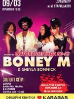 Boney M у Хмельницькому