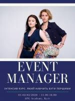 Интенсив - курс EVENT-менеджеров