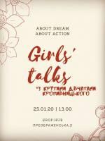 GIRLS' TALK, дівочі посиденьки в Krop: Hub