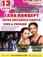 Катерина Кухар. Гала концерт «Love and Passion»