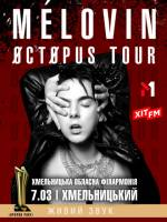Melovin у Хмельницькому