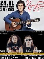 """Пісні Висоцького у """"Парадізі"""": Іван Ворон, Макс Iron"""