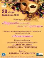 Концерт ансамбля «Ренессанс»