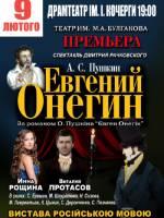 Вистава «Евгений Онегин»