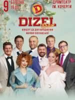 Квітуче «Дизель шоу» у Житомирі