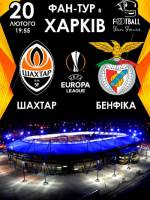 Фан-тур на матч Шахтар - Бенфіка