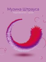 Музика Штрауса - Органний концерт