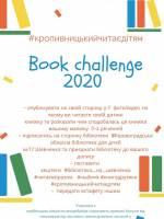 Книжковий челендж-2020!