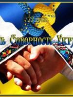 Тематичний захід «Єднаймося заради України»