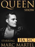 QUEEN SHOW starring Marc Martel НА БИС