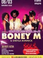 Boney M у Вінниці