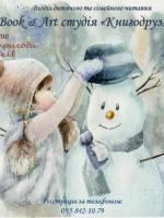Всесвітній День Сніговика, цікаві заходи для дітей