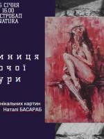 Виставка картин Наталі Басараб