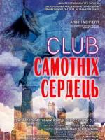 Лірична комедія «Club самотніх сердець»