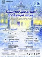 Серия концертов Зимний Променад