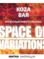 Space Of Variations у Тернополі